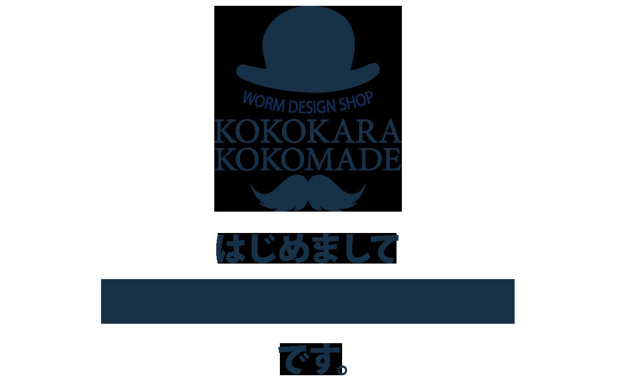 ココカラココマデ / WEB関連制作会社